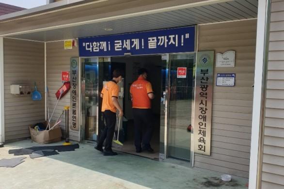 부산 사직동 장애인론볼장 봉사하는 방역업체~!